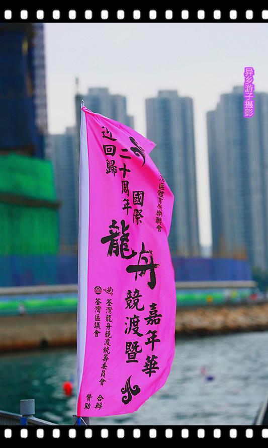 迎香港回归二十周年_____荃湾区龙舟竞渡及嘉年华<一>原创