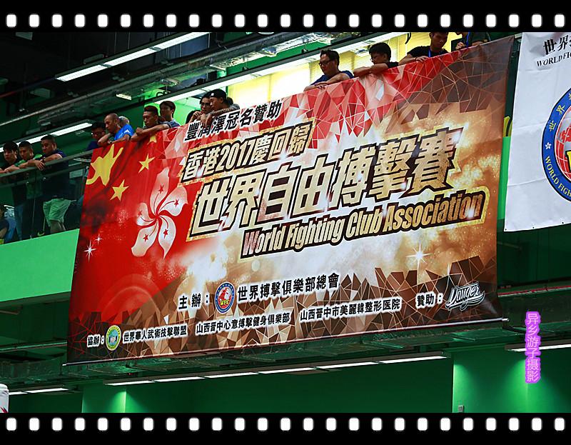 庆香港回归二十週年____世界自由博击赛<一>原创