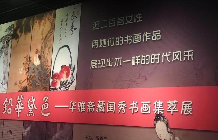 《铅华黛色—华雅斋藏闺秀书画集萃展》