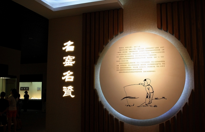 观展—《名窑名瓷》