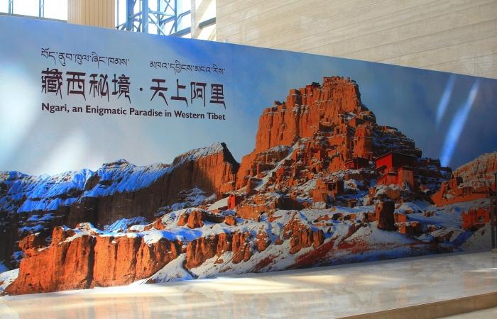 《藏西秘境 天上阿里—西藏阿里地区主题展》