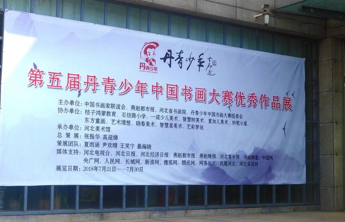 《第五届丹青少年中国书画大赛优秀作品展》