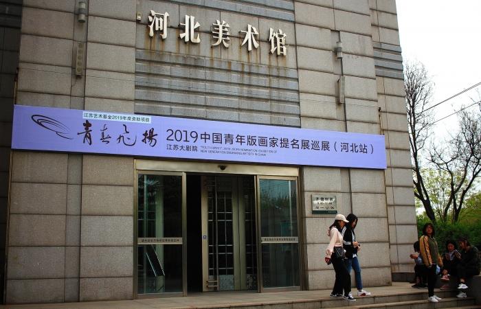 《青春飞扬—2019中国青年版画家提名展巡展》