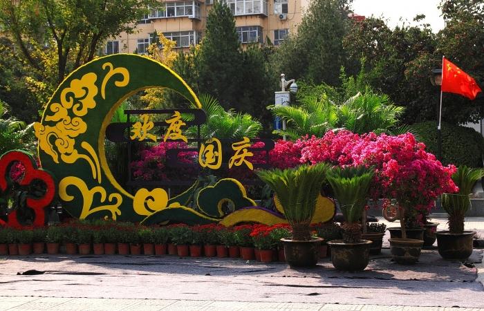 秋日·元南公园