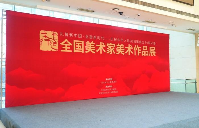 《礼赞新中国·讴歌新时代—庆祝中华人民共和国成立70周年暨全国美术家美术作品展》之一