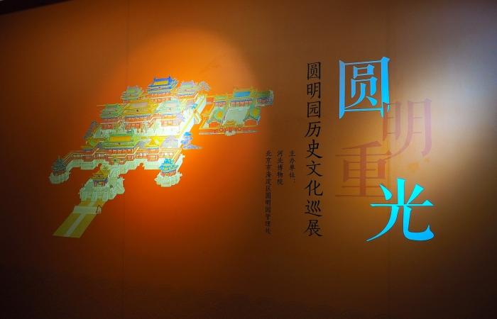 《圆明重光—圆明园历史文化巡展》