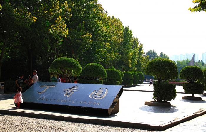 秋日·丁香公园