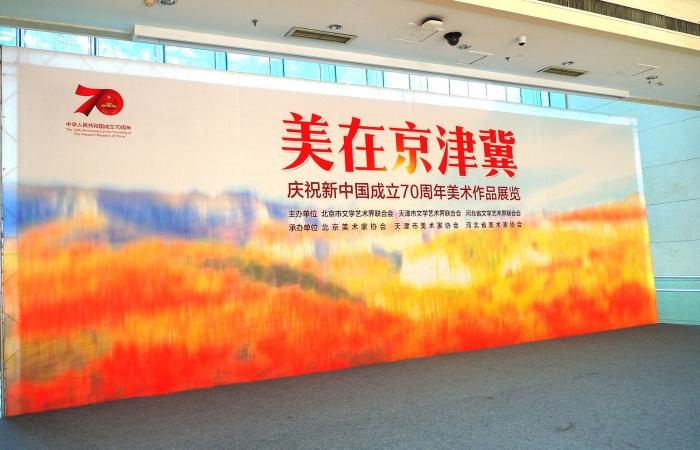 《美在京津冀—庆祝新中国成立70周年美术作品展览》