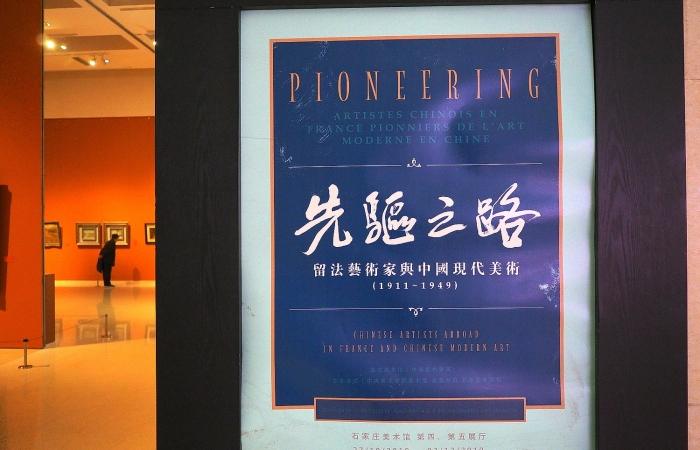 《先驱之路:留法艺术家与中国现代美术(1911—1949)》