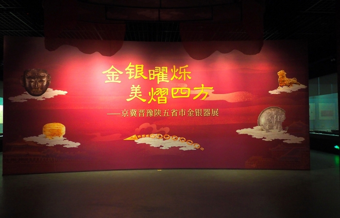 《金银曜烁 美熠四方—京冀晋豫陕五省市金银器展》