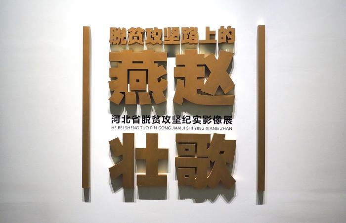 《脱贫攻坚路上的燕赵壮歌— 河北省脱贫攻坚纪实影像展》1