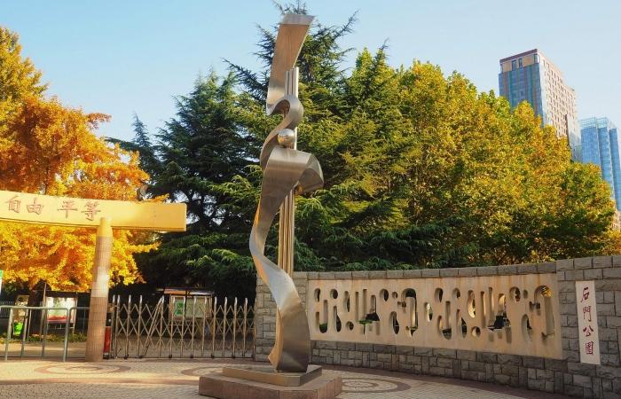 深秋·石门公园