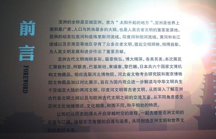 《同在东方—亚洲古代文明展》