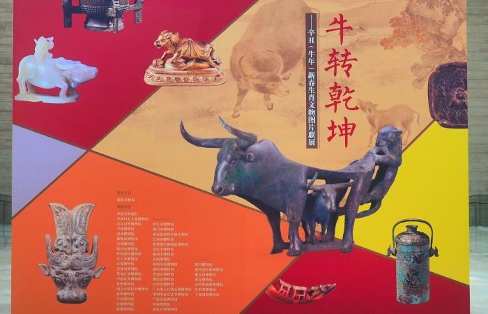 《牛转乾坤—辛丑(牛年)新春生肖文物联展》
