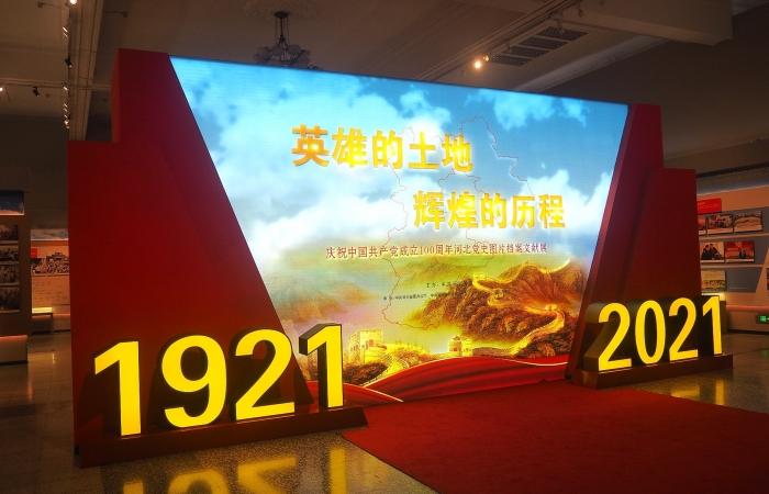 《英雄的土地 辉煌的历程—庆祝中国共产党成立100周年河北党史图片档案文献展》
